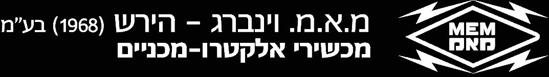 """מ.א.מ וינברג הירש בע""""מ"""